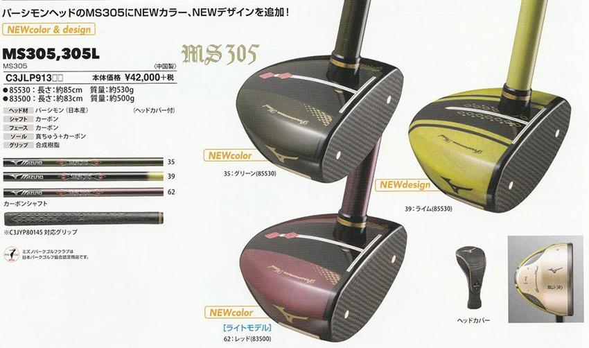 【ミズノ】パークゴルフクラブMS-305パーシモン