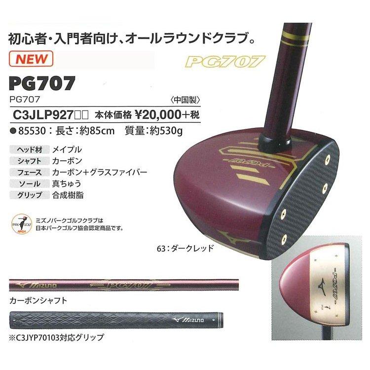 2019年モデル【ミズノ】パークゴルフクラブPG-707メイプルヘッド
