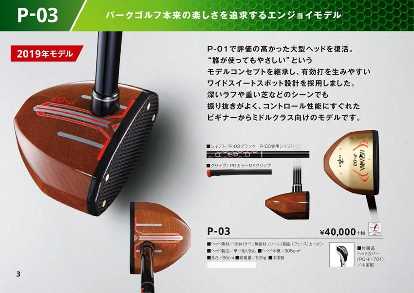 【HONMA】ホンマ パークゴルフ クラブ P-03