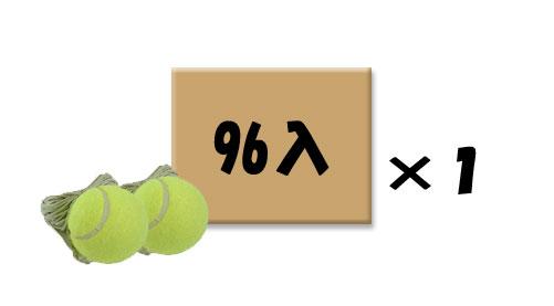 硬式テニストレーナー用スペアボール【大口用 96個】