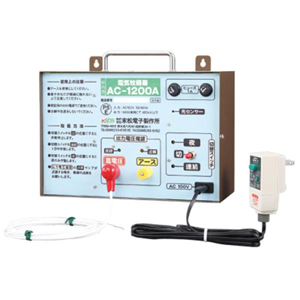 【末松電子】電気牧柵器 AC-1200A[電気柵/電柵/AC-1200A/本器]
