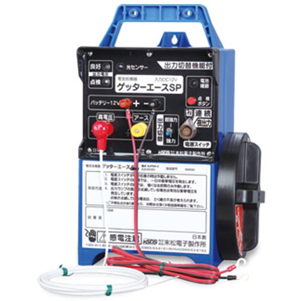 【末松電子】電気牧柵器 ゲッターエースSP ACE-SP5[電気柵/電柵/ゲッターエース/本器]