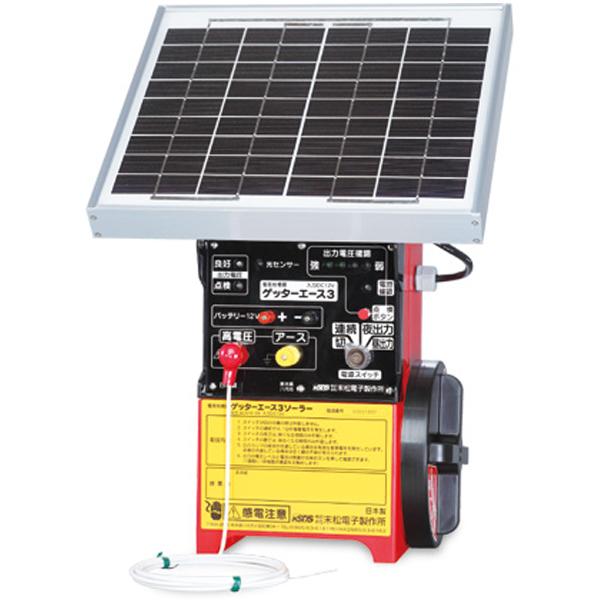 【末松電子】電気牧柵器 ゲッターエース3ソーラー ACE12-3S[電気柵/電柵/ゲッターエース/本器]