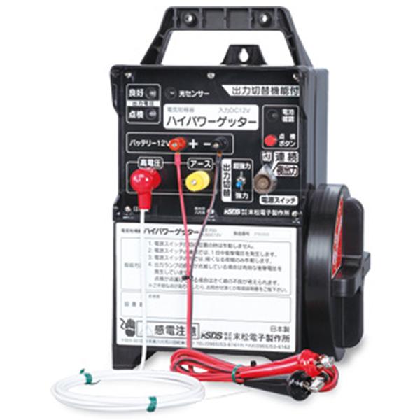 【末松電子】電気牧柵器 ハイパワーゲッター HP-8000[電気柵/電柵/ハイパワーゲッター/本器]