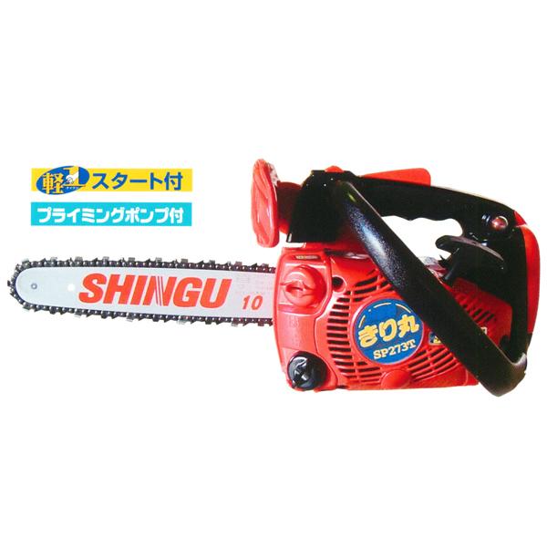 【SHINGU/シングウ】NEWきり丸シリーズ SPE275TD【チェンソー/チェーンソー】