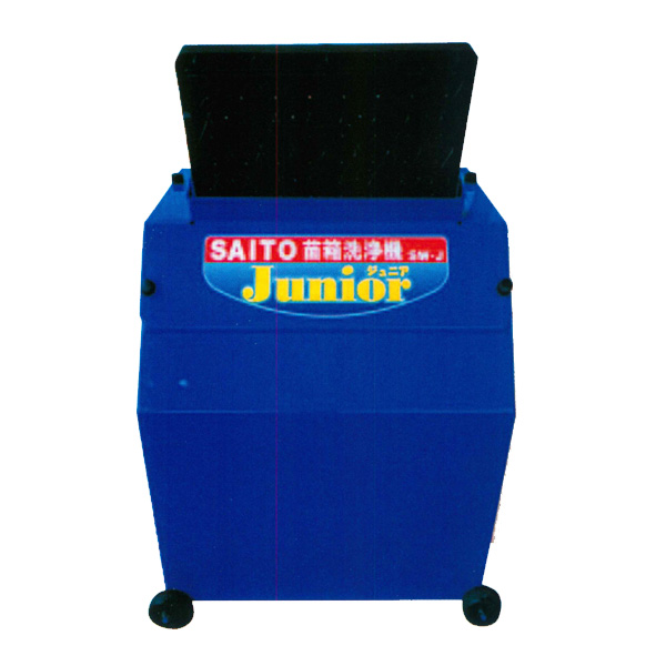 【SAITO/斎藤農機製作所】苗箱洗浄機 SW-J [半自動タイプ / 洗浄機]