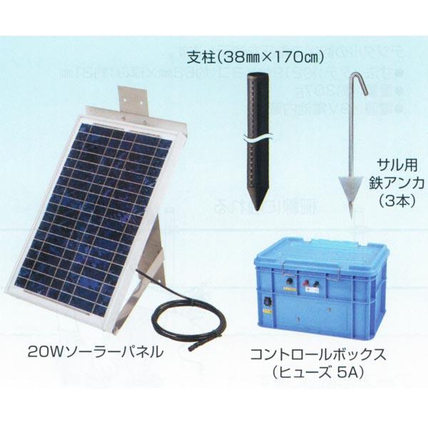 【末松電子】20Wソーラーセット[電気柵/電柵/オプション]