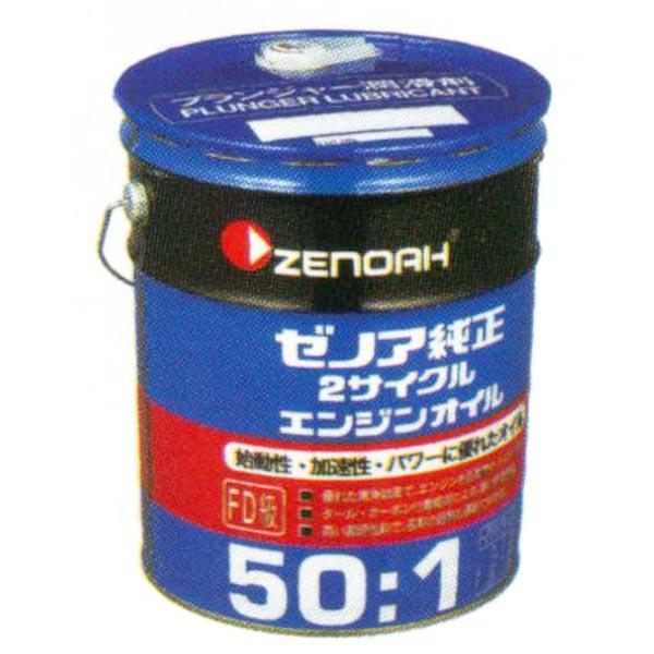 【ZENOAH/ゼノア】純正2サイクルエンジンオイル 20L [FD級混合比50:1]