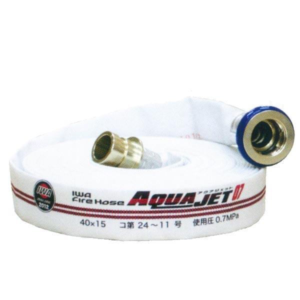 岩崎製作所 消防用ホース 『AQUA JET AJ07』 40A×20m巻 (検定品) [消防ホース]