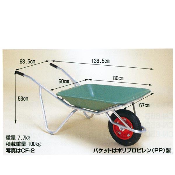 【HARAX/ハラックス】アルミ製一輪車(プラバケット付)CF-2 エアータイヤ仕様[一輪車/アルミ一輪車/運搬]