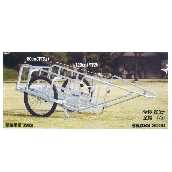 【HARAX/ハラックス】輪太郎 アルミ製大型リアカー(強力型) BS-2000[荷車/運搬]