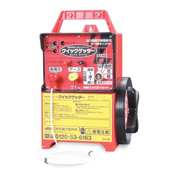 【末松電子】電気牧柵器 クイックゲッター QIK12-3[電気柵/電柵/本器]