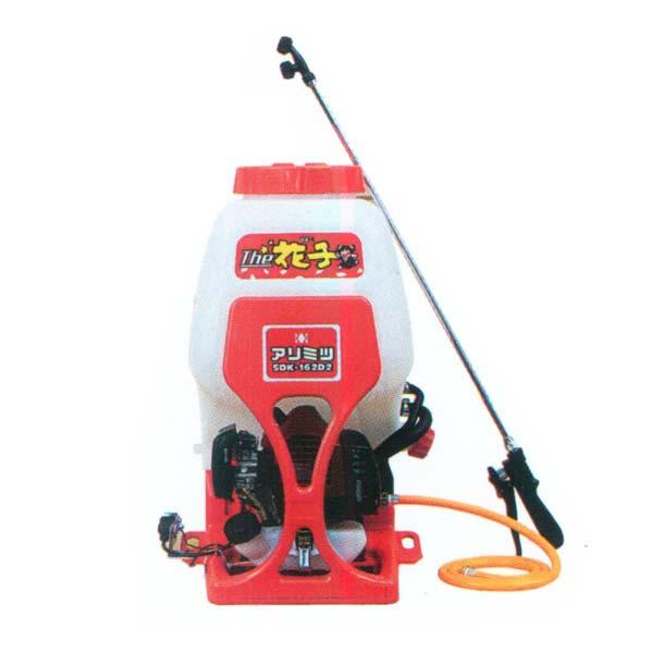 【ARIMITSU/有光】背負動力噴霧器 SDK-162D2[噴霧器/動噴/防除機]