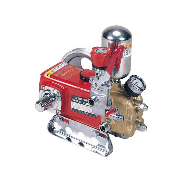 【KIORITZ/共立】小型プランジャー式動噴『HP173』[単体動噴 セット動噴 動力噴霧機]
