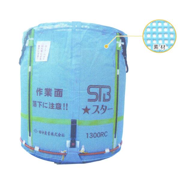 【田中産業】スタンドバッグスター『1700リットル』 一般乾燥機向け[自立式コンテナ 籾]