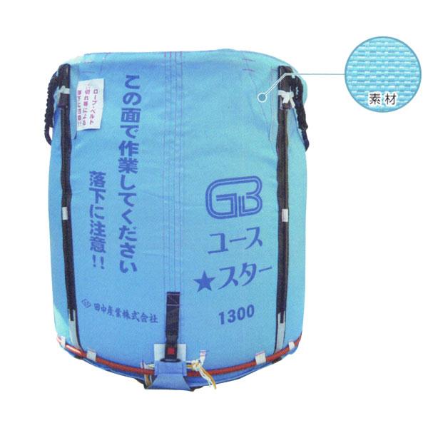 【田中産業】グレンバッグユーススター『1700リットル』 ライスセンター・一般乾燥機兼用[自立式コンテナ 籾]