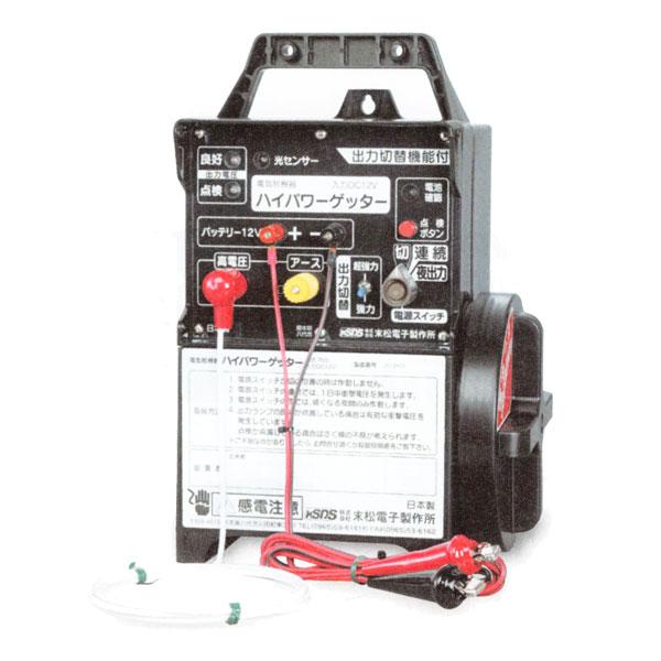 【末松電子】屋外設置用 電気柵本器『ハイパワーゲッター』 HP-8000〈品番105〉[電気さく 電柵 ゲッターシリーズ]