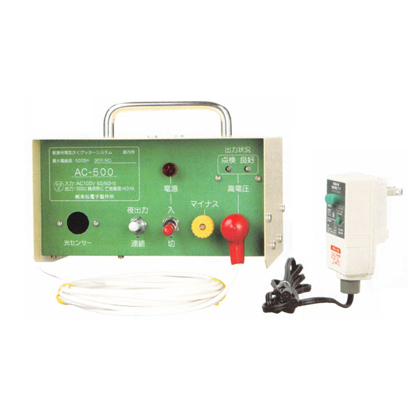 【末松電子】屋内設置用 電気柵本器『AC-40SP』〈品番110〉[電気さく 電柵 ゲッターシリーズ]