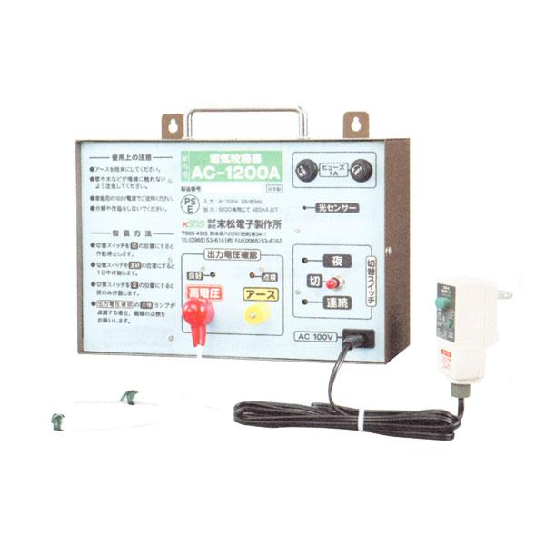 【末松電子】屋内設置用 電気柵本器『AC1200A』〈品番114〉[電気さく 電柵 ゲッターシリーズ]