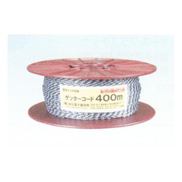 【末松電子】電気さく線 『ゲッターコード 400m』〈品番409〉[電気さく 電柵 ゲッターシリーズ]