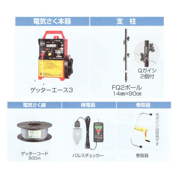【末松電子】電気柵一式『イノシシ用 FQ2ポール500mセット』 2段張り〈品番929〉[電気さく 電柵 ゲッターシリーズ]