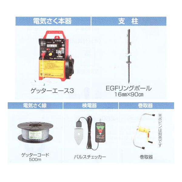 【末松電子】電気柵一式『イノシシ用 EGFリング250mセット』 2段張り〈品番932〉[電気さく 電柵 ゲッターシリーズ]