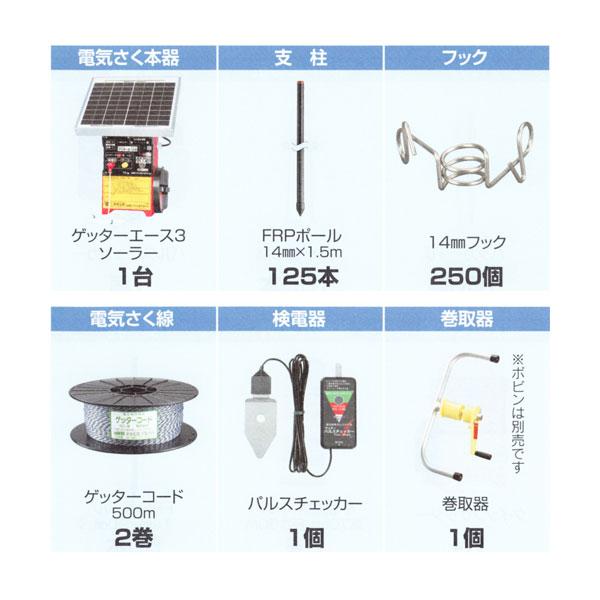 【末松電子】電気柵一式『放牧用FRP500mセット』 2段張り〈品番936〉[電気さく 電柵 ゲッターシリーズ]