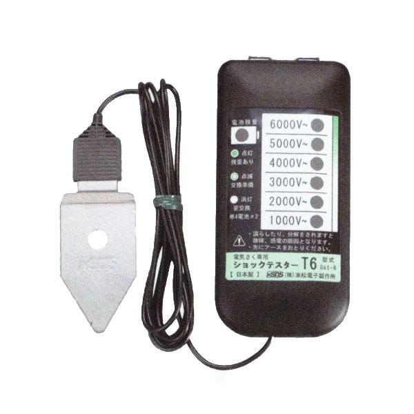 末松電子 電気柵用検電器 ショックテスター 永遠の定番 T6 Gst-6〈品番607〉 40%OFFの激安セール ゲッターシリーズ 電気さく 電柵
