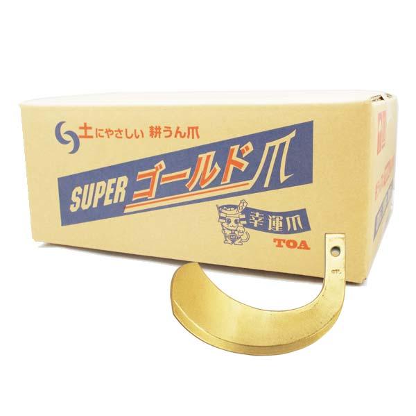 【MITSUBISHI】三菱・サトー トラクター E141P, 2PR1451C 用 ゴールド爪 [東亜重工製 耕うん爪]
