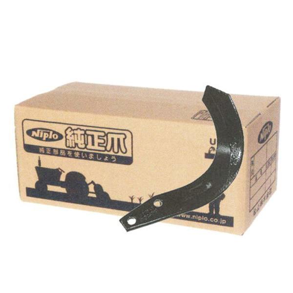 【NIPLO】ニプロ純正 CX1502, CX1500 用 汎用G爪(外側溶着)[フランジタイプ トラクター 耕うん爪]