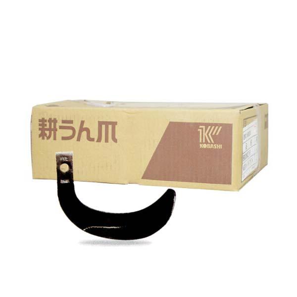 【KOBASHI】コバシ純正 MLH160 用 2WAYゼット爪[ホルダータイプ トラクター 耕うん爪]