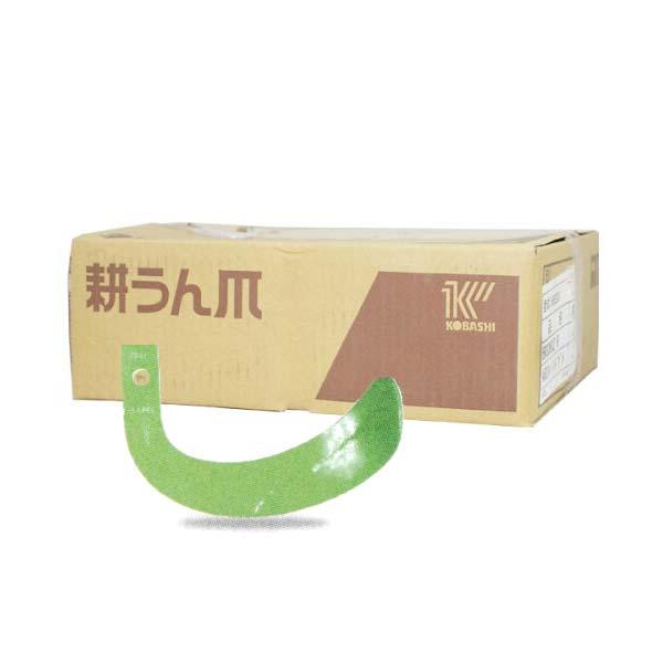 【KOBASHI】コバシ純正 KRL350KWT, KRL351KWT, KRL352KWT 用 ハイパー爪[ホルダータイプ トラクター 耕うん爪]