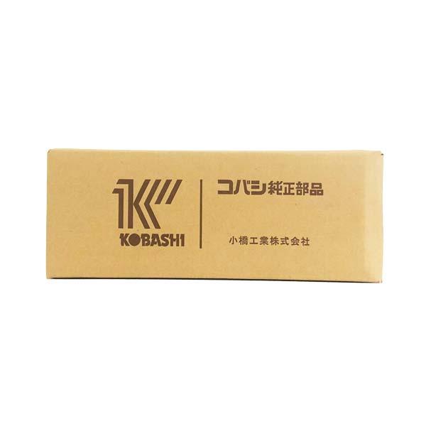 【KOBASHI】コバシ純正 KS223J, KS225J 用 爪取付ボルトセット[※耕うん爪は含まれません]