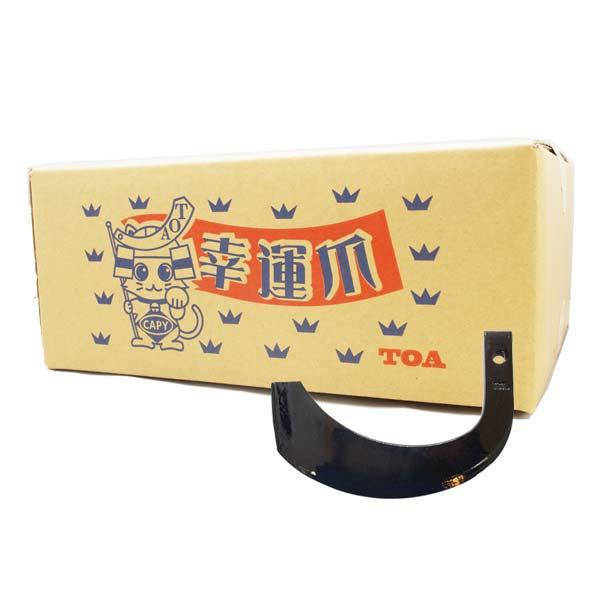 【ISEKI】ヰセキ トラクター RAT190 用 ナタ爪 [東亜重工製 耕うん爪 イセキ]