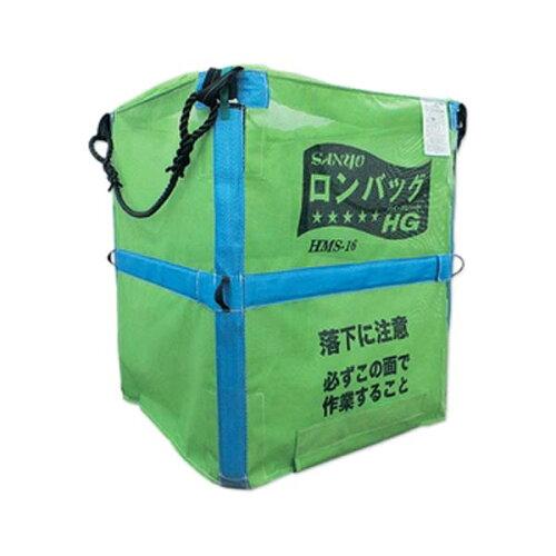 【SANYO/三洋】穀類搬送器 ロンバッグHG(ハイグレード)『HPS-18N』 1800L・PP素材〈品番26369〉