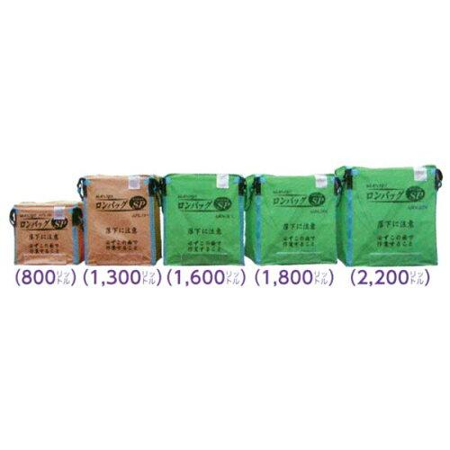 【SANYO/三洋】穀類搬送器 ロンバッグSP(スペシャル)『APS-13N』 1300L・PP素材〈品番26324〉