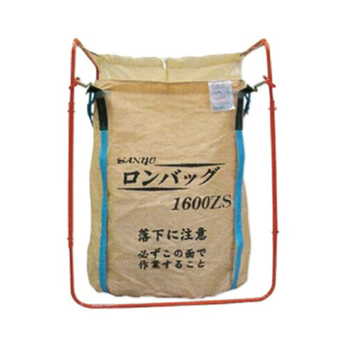 【SANYO/三洋】穀類搬送器 ロンバッグ用ホルダー『ホルダー2N型』 1000~2000L兼用 ※袋なし〈品番20622〉