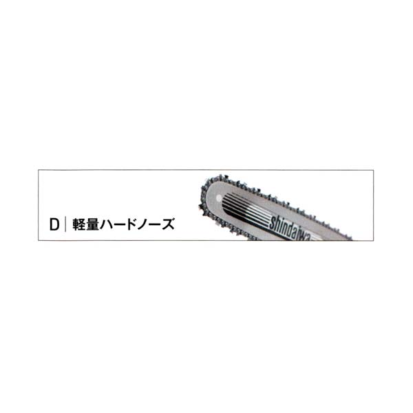 【SHINDAIWA/新ダイワ】チェンソー ガイドバー『軽量ハードノーズ 350mm』 95VPX-60 用〈品番X103-000061〉[チェーンソー 純正部品]