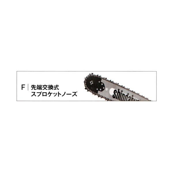 【SHINDAIWA/新ダイワ】チェンソー ガイドバー『先端交換式スプロケットノーズ 380mm』 21BPX-64 用〈品番18172-01503〉[チェーンソー 純正部品]