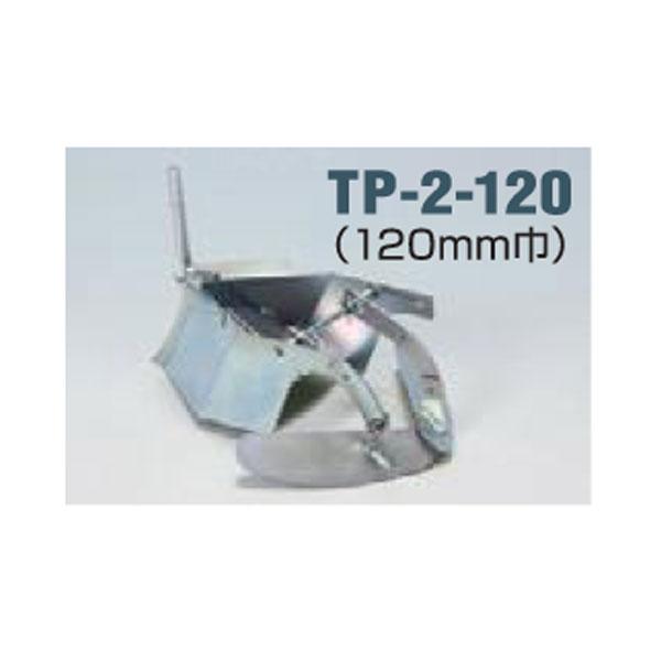 【アグリテクノ矢崎】ロール式播種機グリーンシーダ AP-1専用オプション部品 作条爪『TP-2-120』 120mmタイプ[種まき機 播種器]