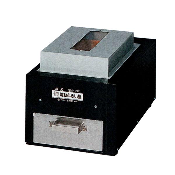 【KOKKO/国光社】業務用 電動粉フルイ機 『SN-201』[電動式 単相100V 粉ふるい機]
