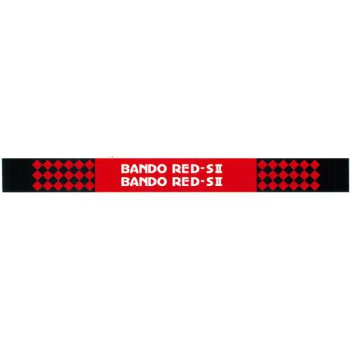 【BANDO/バンドー】農機用Vベルト レッドS2 『RED-S2』 《サイズ SB-295》[農業機械用 スタンダードタイプ]