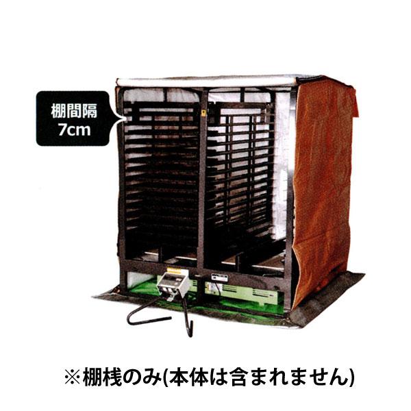 【TAISHO/タイショー】スチーム発芽器 ICX-120用オプション部品 棚桟『TANA-120』〈品番21001 〉[※本体は含まれません]