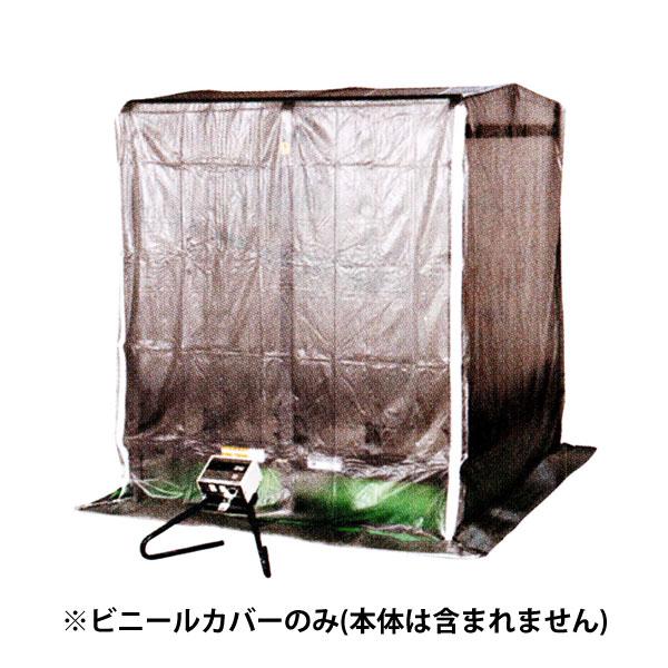 【TAISHO/タイショー】スチーム発芽器 ICX-600用オプション部品 『ビニールカバー600』〈品番61636 〉[※本体は含まれません]
