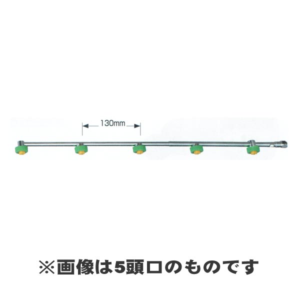 【NAGATA/永田製作所】『カルセラ 13型 7頭口』〈品番1263700〉[防除 動噴]