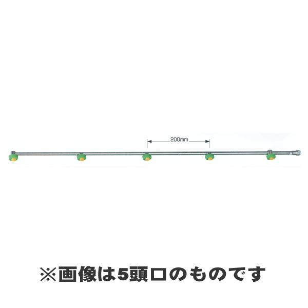 【NAGATA/永田製作所】『カルセラ 20型 10頭口』〈品番1264600〉[防除 動噴]