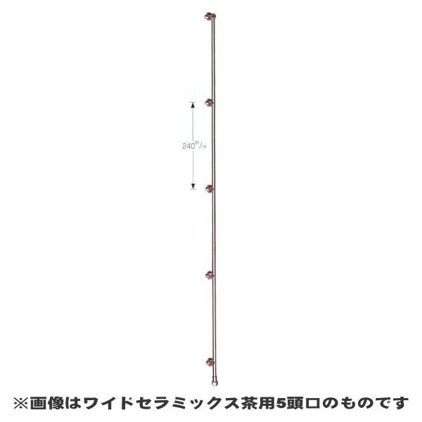 【NAGATA/永田製作所】『ワイドセラミック 茶用7頭口』〈品番1248300〉[防除 動噴]