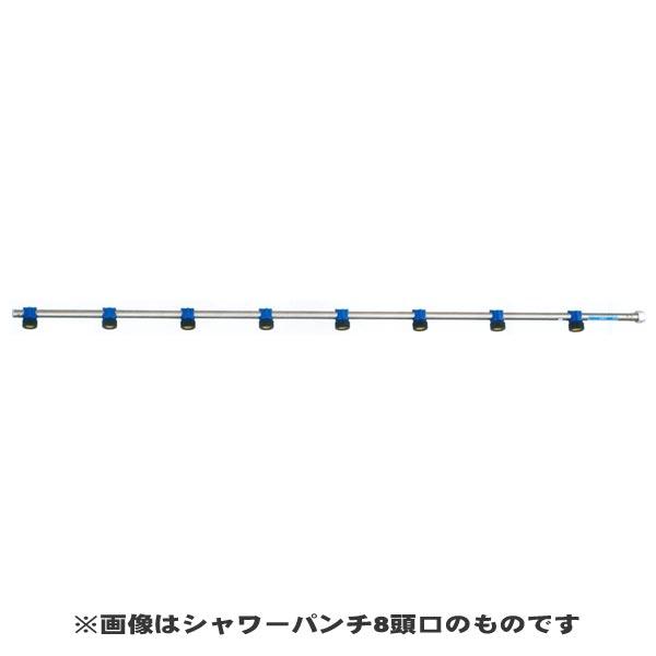 【NAGATA/永田製作所】『シャワーパンチ 7頭口』〈品番1266400〉[防除 動噴]