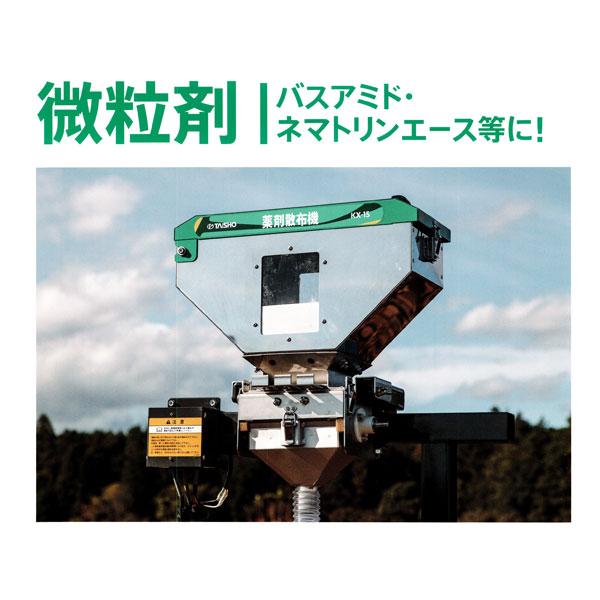 【TAISHO/タイショー】薬剤散布機 『KX-15-3』 ホース3本タイプ[微粒剤]