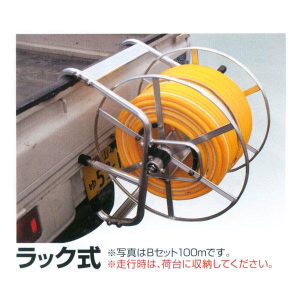 スプレーホースセット 『パスカルライト5高圧軽量ホース 8.5φ×100m』 ラック式アルミ巻取器・取付ホース・ボールコック 付き[防除 動噴]